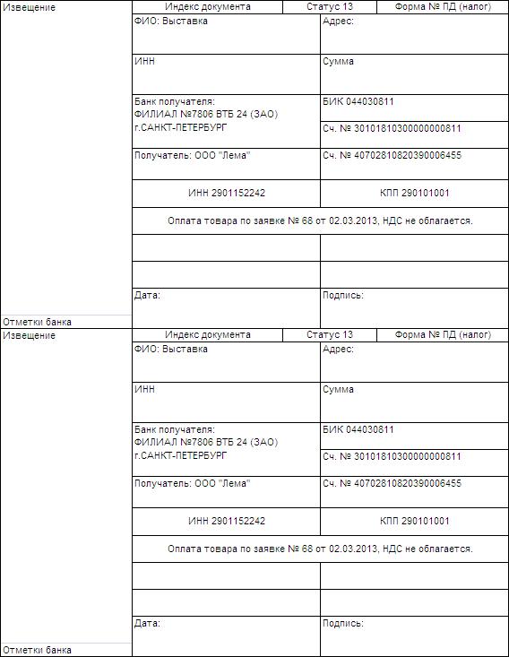 пример квитанции на оплату заказа, которую вы получите на e-mail
